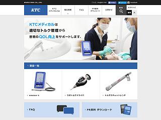 KTCメディカルサイト