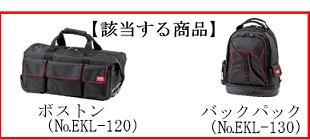 該当商品:EKL-120およびEKL130、該当しない賞品:EKL-150および工具