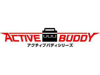 アクティブバディシリーズ ロゴ