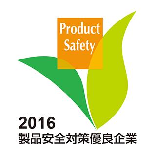 第10回 製品安全対策優良企業表彰