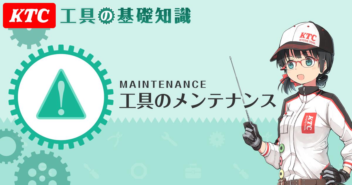 工具のメンテナンス
