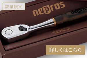 ネプロス 9.5sq.木柄ラチェットレンチ 黒檀