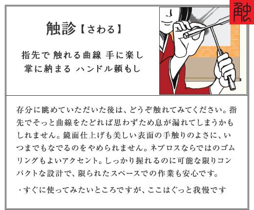 触診【さわる】