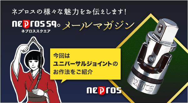 ネプロスの様々な魅力をお伝えします! nepros square メールマガジン 今回はユニバーサルジョイントのお作法をご紹介