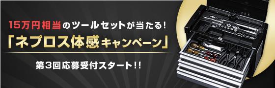 15万円相当のツールセットが当たる!「ネプロス体感キャンペーン」第3回応募受付スタート!!