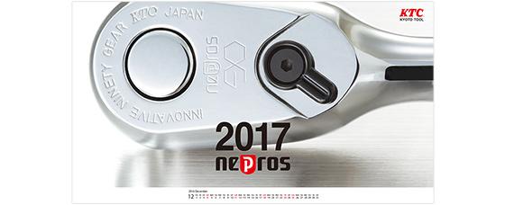 抽選で10名様にプレゼント! 2017カレンダー完成!