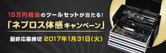 15万円相当のツールセットが当たる!「ネプロス体感キャンペーン」最終応募締切 2017年1月31日(火)
