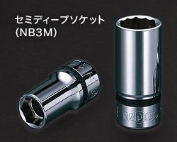 セミディープソケット (NB3M)
