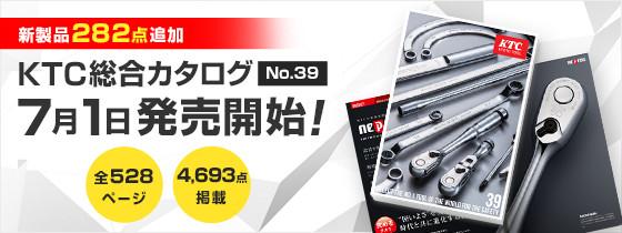 新製品282点追加 KTC総合カタログ No.39 7月1日発売開始!