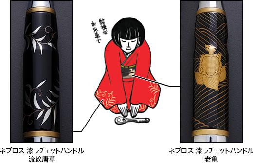 ネプロス漆ラチェットハンドルの流紋唐草(りゅうもんからくさ)と老亀(ろうき)の図案