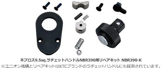 ネプロス9.5sq.ラチェットハンドルNBR390用リペアキット NBR390-K