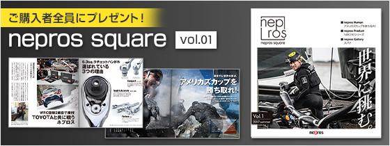 ご購入者全員プレゼント!「nepros square vol.01」