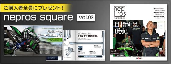 ご購入者全員プレゼント!「nepros square vol.02」
