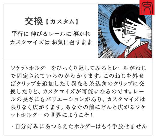 交換【カスタム】