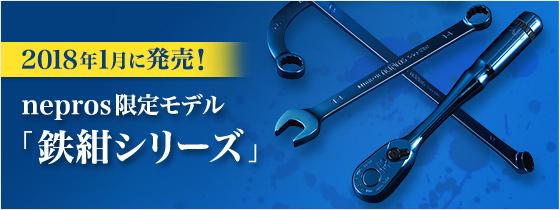 nepros 限定モデル「鉄紺シリーズ」2018年1月に発売!