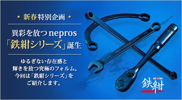 KTC nepros square Mail Magazine 新春特別企画 異彩を放つnepros「鉄紺シリーズ」誕生