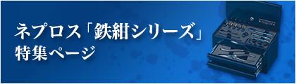 ネプロス「鉄紺シリーズ」特集ページ