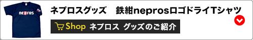 ネプロスサーキットアンブレラ[ネプロスグッズのご紹介]