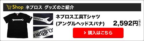[ネプロスグッズのご紹介]ネプロス工具Tシャツ(アングルヘッドスパナ)
