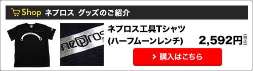[ネプロスグッズのご紹介] ネプロス工具Tシャツ(ハーフムーンレンチ)