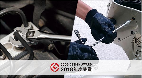 2018年度グッドデザイン賞受賞に輝いた2つの商品をご紹介
