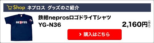[ネプロスグッズのご紹介] 鉄紺neprosロゴドライTシャツ YG-N36