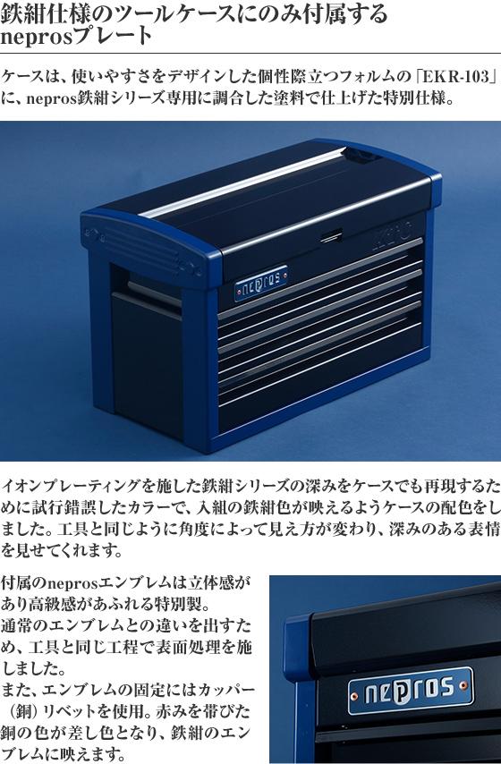 鉄紺仕様のツールケースにのみ付属するneprosプレート