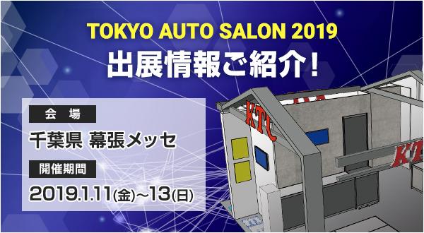 TOKYO AUTO SALON 2019 【会場】千葉県幕張メッセ 【開催期間】2019年1月11日(金)〜13日(日)