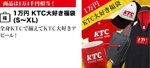 1万円 KTC大好き福袋(S〜XL)