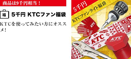 5千円 KTCファン福袋
