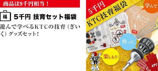 5千円 技育セット福袋