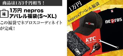 1万円 neprosアパレル福袋(S〜XL)