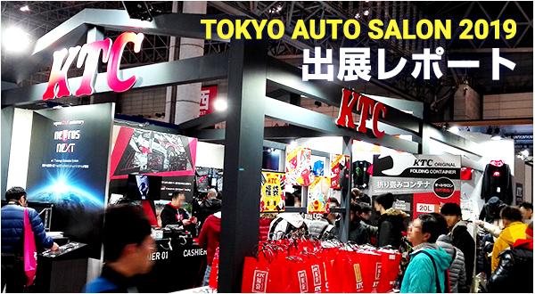 TOKYO AUTO SALON 2019 出展レポート