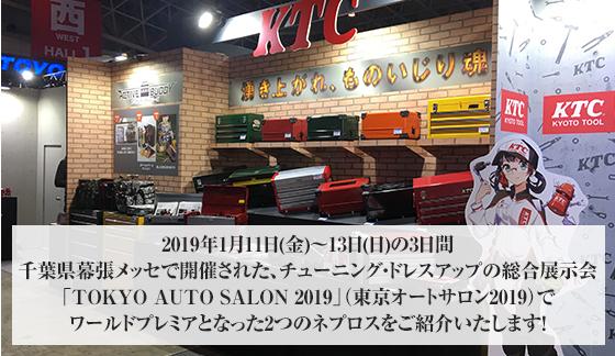 2019年1月11日(金)〜13日(日)の3日間 千葉県幕張メッセで開催された、チューニング・ドレスアップの総合展示会「TOKYO AUTO SALON 2019」(東京オートサロン2019)でワールドプレミアとなった2つのネプロスをご紹介いたします!!