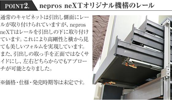 POINT2.nepros neXTオリジナル機構のレール
