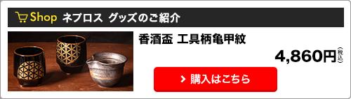 香酒盃 工具柄亀甲紋 4,860円(税込)