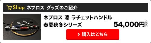 ネプロス 漆 ラチェットハンドル 春夏秋冬シリーズ 54,000円(税込)