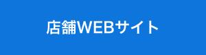 店舗WEBサイト