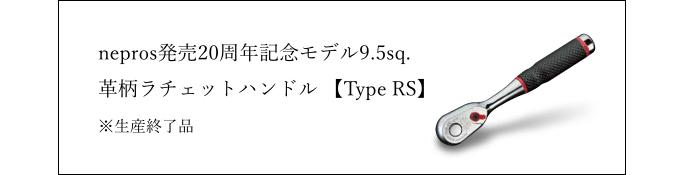 nepros発売20周年記念モデル9.5sq.革柄ラチェットハンドル 【Type RS】※生産終了品