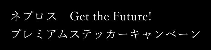 ネプロス Get the Future!プレミアムステッカーキャンペーン