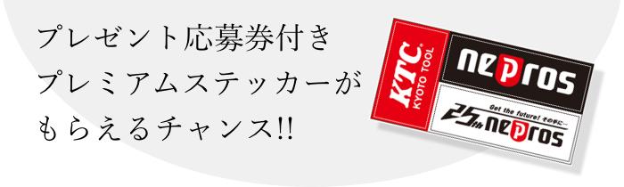 プレゼント応募拳突きプレミアムステッカーがもらえるチャンス!!