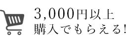 3,000円以上購入でもらえる