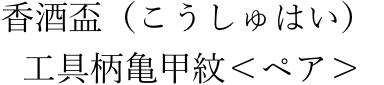 香酒盃(こうしゅはい)工具柄亀甲紋