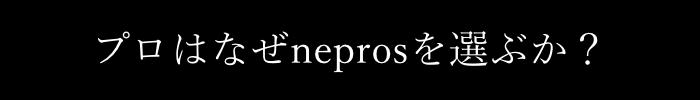 プロはなぜneprosを選ぶのか?