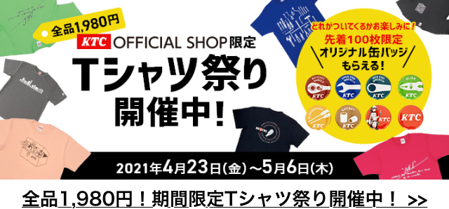Tシャツ祭り開催中!
