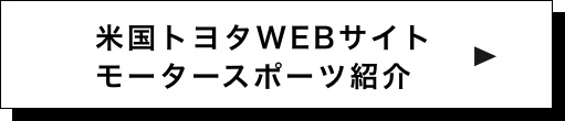 米国のトヨタWEBサイト モータースポーツ紹介