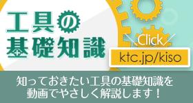 工具の基礎知識