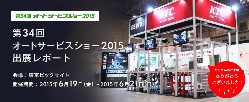 第34回 オートサービスショー2015 出展レポート 会場:東京ビックサイト 開催期間:2015年6月19日(金)~2015年6月21日(日) たくさんのご来場ありがとうございました!