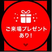 ご来場プレゼントあり!
