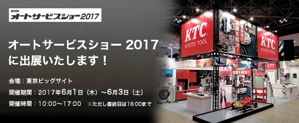 第34回オートサービスショー2017に出展いたします!会場:東京ビックサイト 開催期間:2017年6月1日(木)~2017年6月3日(土)